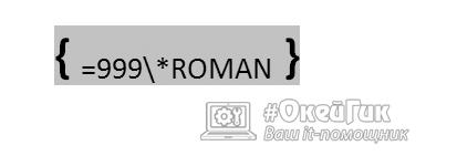 kak pisat rimskie cifry