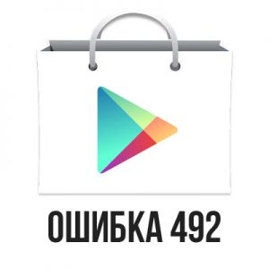 play market oshibka 492 kak ispravit
