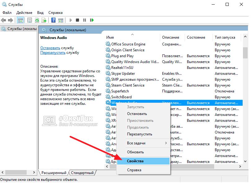 chto delat net zvuka windows 10