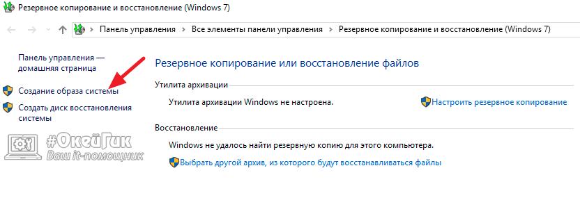 rezervnaya kopia windows 10
