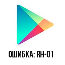 oshibka rh-01 kak ispravit