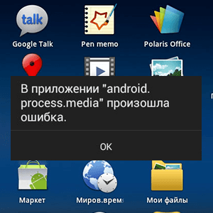 kak ispravit oshibku android process media
