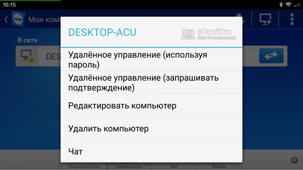 udalennyi-dostup-k-pc