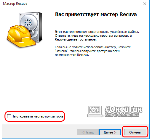 Прежде чем использовать диск, его нужно отформатировать