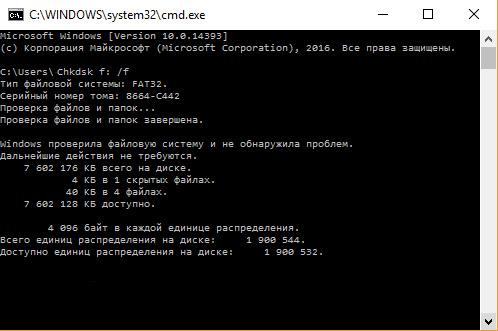 vosstanovlenie_fajlovoj_sistem