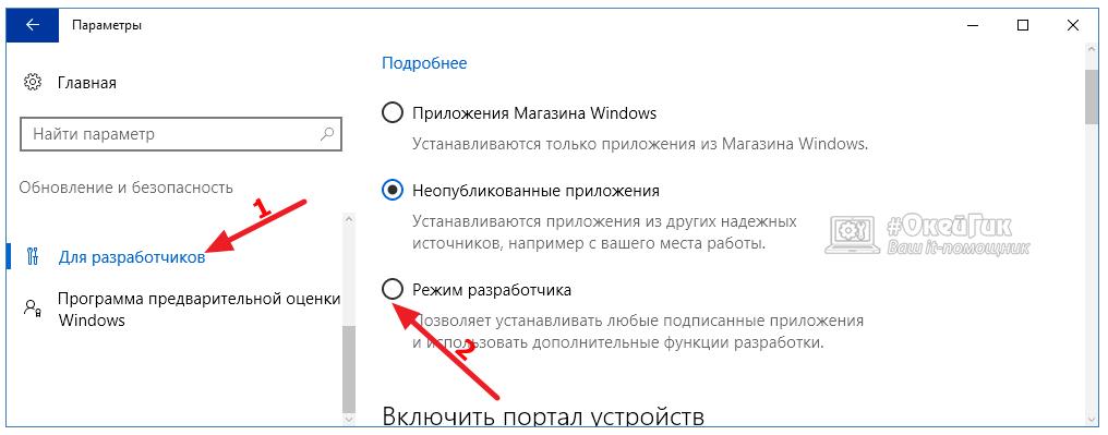 kak vkluchit regim razrabotchika windows 10
