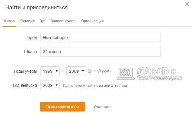 registracia odnoklassniki