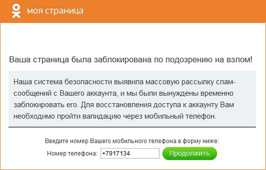 odnoklassniki-zablokirovana-po-podozreniyu