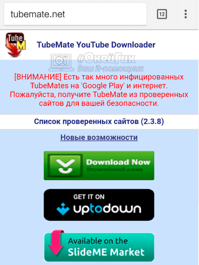 skachat video s youtube na android
