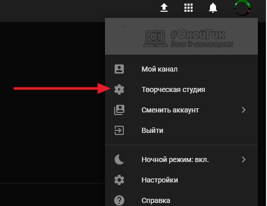 kak strimit na youtube