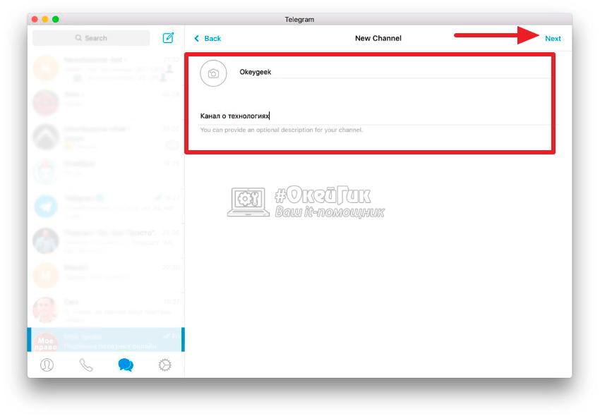 kak sozdat kanal mac telegram