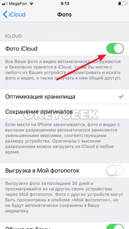 как просмотреть фото в чужом телефоне артёмова выложила соцсетях
