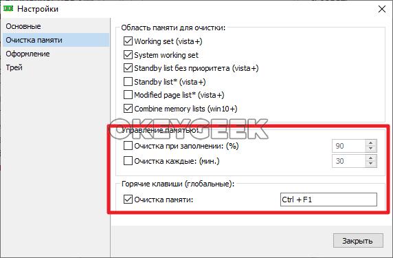 что занимает оперативную память windows 10