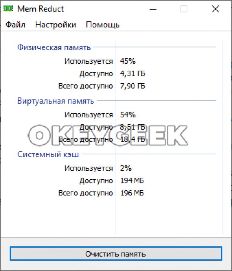 MEM REDUCT 24 RUS СКАЧАТЬ БЕСПЛАТНО