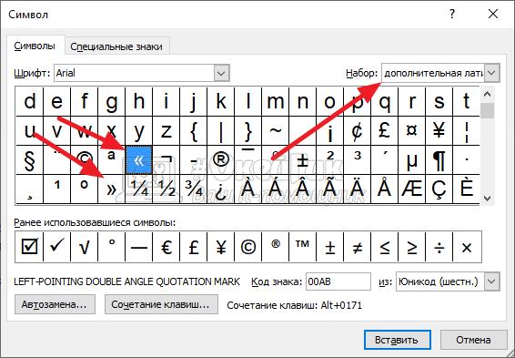 Как ставить длинное тире и кавычки «ёлочки» в Word, Google Docs, в статье и посте ВК